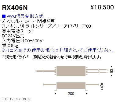 遠藤照明,間接照明,専用電源ユニット,RX-406N