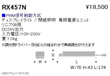 遠藤照明,間接照明,専用電源ユニット,RX-457N