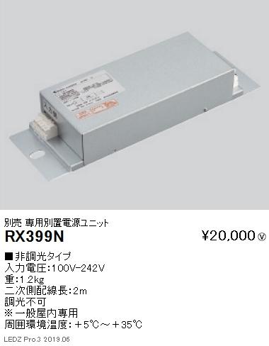 遠藤照明,看板照明シリーズ,専用電源ユニット,非調光タイプ,延長2m,RX-399N