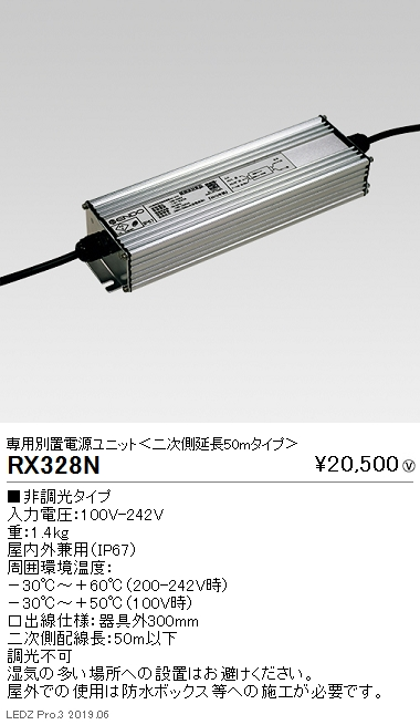 遠藤照明,看板照明シリーズ,専用電源ユニット,非調光タイプ,延長50m,RX-328N