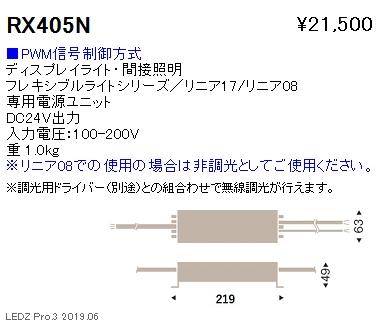 遠藤照明,間接照明,専用電源ユニット,RX-405N