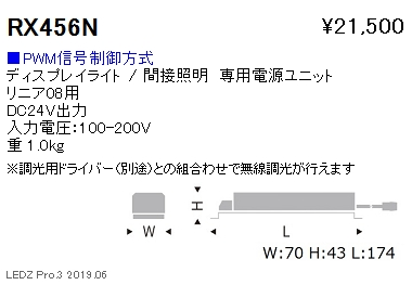 遠藤照明,間接照明,専用電源ユニット,RX-456N