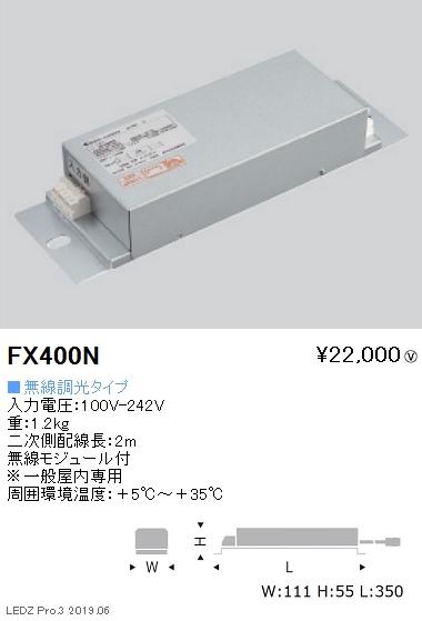 遠藤照明,看板照明シリーズ,専用電源ユニット,無線調光タイプ,FX-400N
