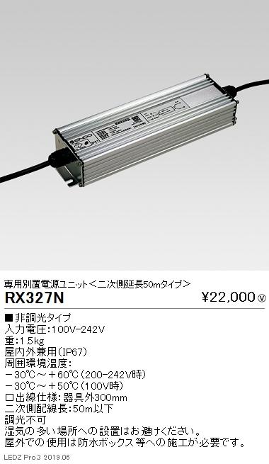 遠藤照明,看板照明シリーズ,専用電源ユニット,非調光タイプ,延長50m,RX-327N