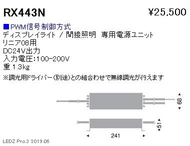 遠藤照明,間接照明,専用電源ユニット,RX-443N