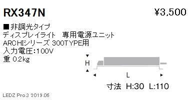 遠藤照明,ディスプレイライト,専用電源ユニット,非調光タイプ,RX-347N