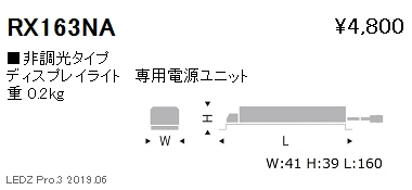 遠藤照明,ディスプレイライト,専用電源ユニット,非調光タイプ,RX-163NA