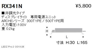 遠藤照明,ディスプレイライト,専用電源ユニット,非調光タイプ,RX-341N