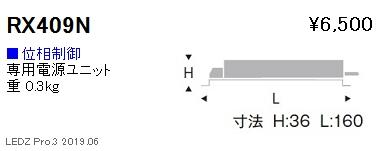 遠藤照明,専用電源ユニット,位相制御調光,RX-409N