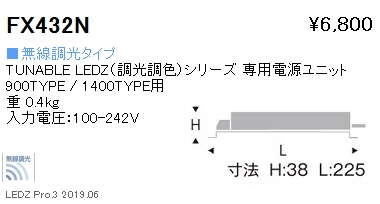 遠藤照明,調光調色シリーズ,専用電源ユニット,無線調光タイプ,FX-432N