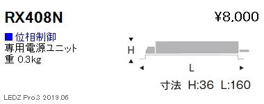 遠藤照明,専用電源ユニット,位相制御調光タイプ,RX-408N