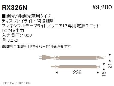 遠藤照明,間接照明,専用電源ユニット,RX-326N