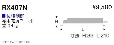 遠藤照明,専用電源ユニット,位相制御調光タイプ,RX-407N