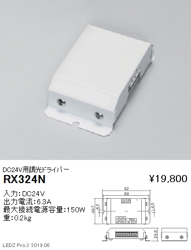 遠藤照明,調光用ドライバー,DC24V用調光ドライバー,RX-324N