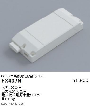 遠藤照明,調光用ドライバー,DC24V用無線調光調色ドライバー,FX-437N