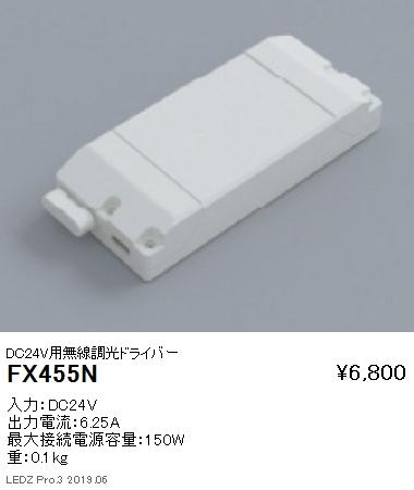 遠藤照明,調光用ドライバー,DC24V用無線調光ドライバー,FX-455N