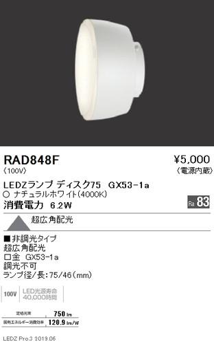 遠藤照明,ベースダウンライトランプ※器具別売,Disk75,RAD-848F