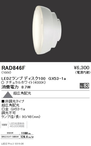 遠藤照明,ベースダウンライトランプ※器具別売,Disk100,RAD-846F