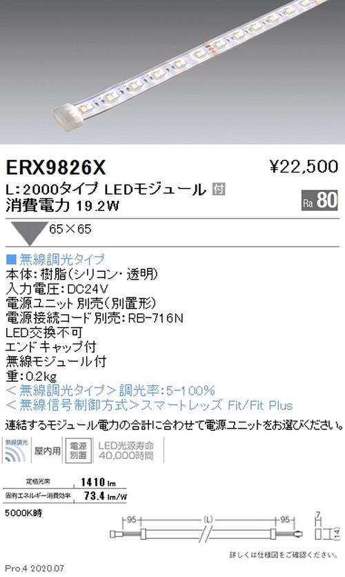 遠藤照明,調光調色,間接照明,フレキシブルテープライト,L:2000タイプ,ERX9826X