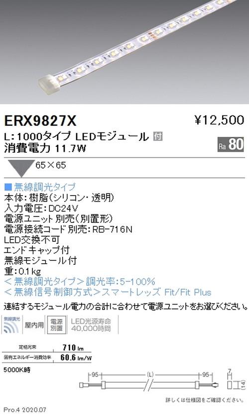 遠藤照明,調光調色,間接照明,フレキシブルテープライト,L:1000タイプ,ERX9827X