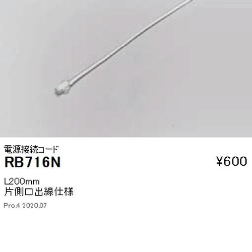 遠藤照明,調光調色,間接照明,フレキシブルテープライト,オプション,電源接続コード,L200mm,RB-716N