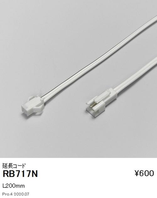 遠藤照明,調光調色,間接照明,フレキシブルテープライト,オプション,延長コード,L200mm,RB-717N