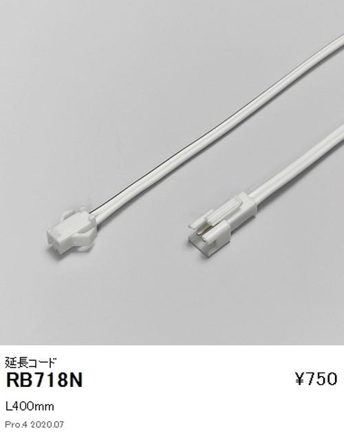 遠藤照明,調光調色,間接照明,フレキシブルテープライト,オプション,延長コード,L400mm,RB-718N