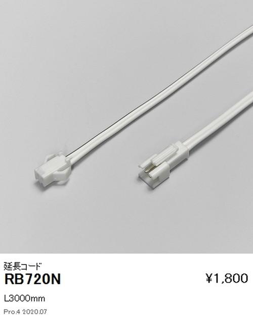 遠藤照明,調光調色,間接照明,フレキシブルテープライト,オプション,延長コード,L3000mm,RB-720N