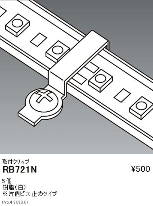 遠藤照明,調光調色,間接照明,フレキシブルテープライト,オプション,取付クリップ,RB-721N