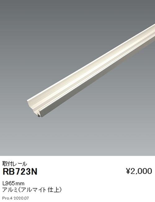 遠藤照明,調光調色,間接照明,フレキシブルテープライト,オプション,取付レール,RB-723N
