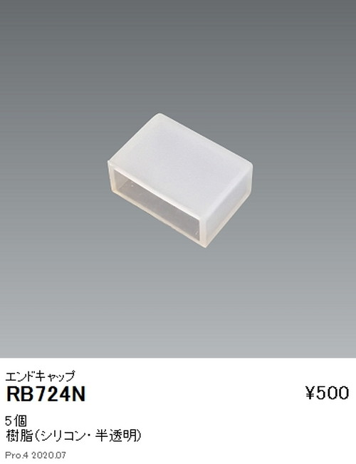 遠藤照明,調光調色,間接照明,フレキシブルテープライト,オプション,エンドキャップ,RB-724N