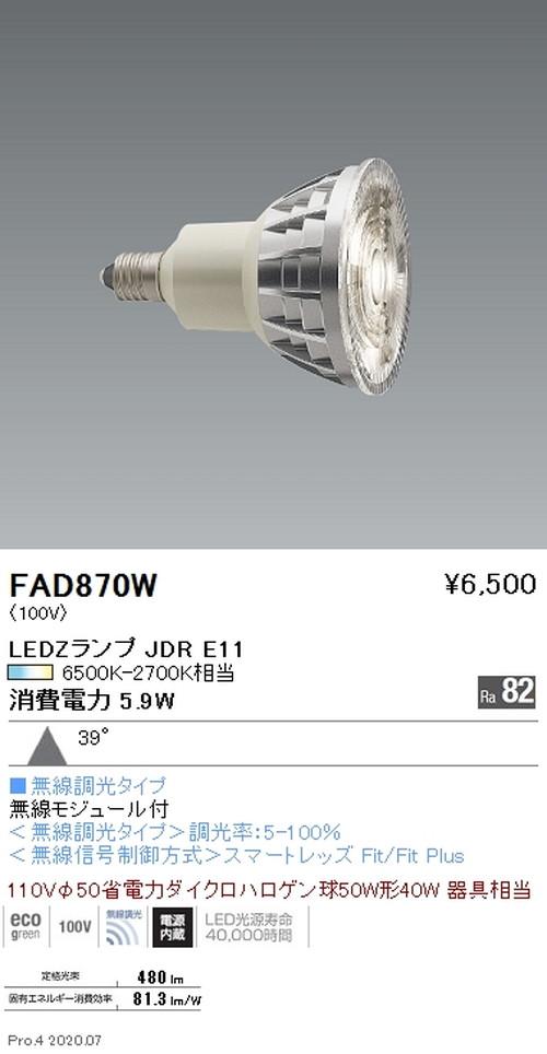 遠藤照明,LEDZランプ,JDRシリーズ,無線調光,広角配光,FAD-870W