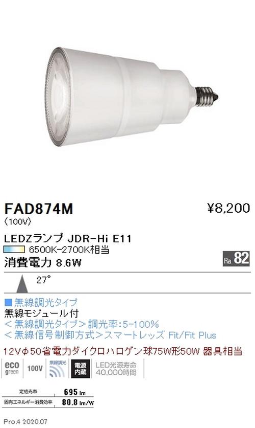 遠藤照明,LEDZランプ,JDR-Hiシリーズ,無線調光,中角配光,FAD-874M