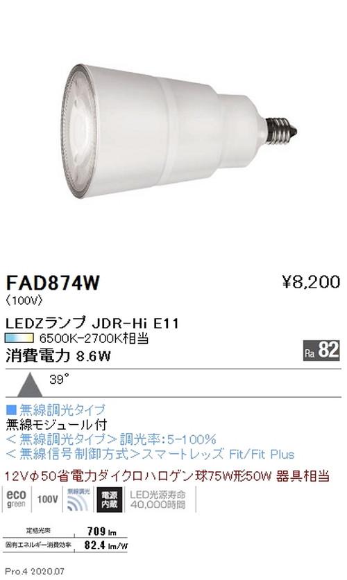 遠藤照明,LEDZランプ,JDR-Hiシリーズ,無線調光,広角配光,FAD-874W
