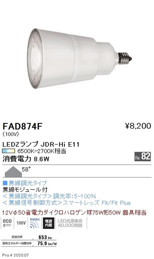 遠藤照明,LEDZランプ,JDR-Hiシリーズ,無線調光,超広角配光,FAD-874F