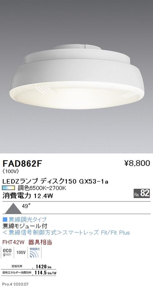 遠藤照明,LEDZランプ,調光調色タイプ,Disk150,超広角配光,FAD-862F