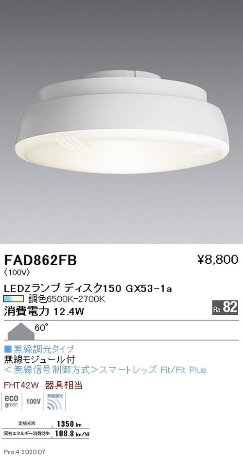 遠藤照明,LEDZランプ,調光調色タイプ,Disk150,拡散配光,FAD-862FB