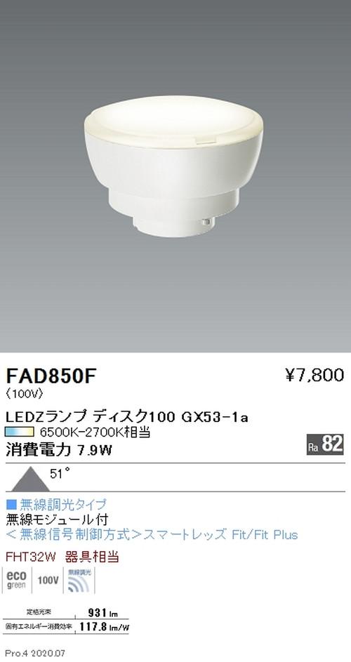 遠藤照明,LEDZランプ,調光調色タイプ,Disk100,超広角配光,FAD-850F