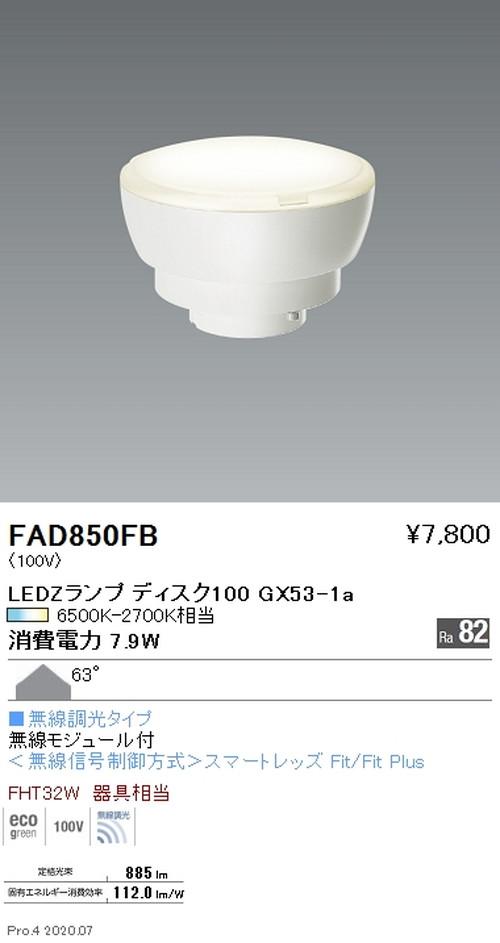 遠藤照明,LEDZランプ,調光調色タイプ,Disk100,拡散配光,FAD-850FB