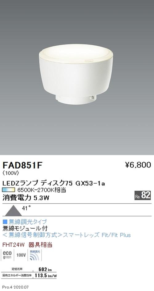 遠藤照明,LEDZランプ,調光調色タイプ,Disk75,超広角配光,FAD-851F