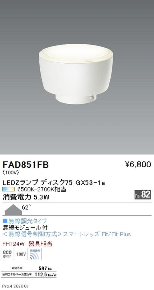 遠藤照明,LEDZランプ,調光調色タイプ,Disk75,拡散配光,FAD-851FB