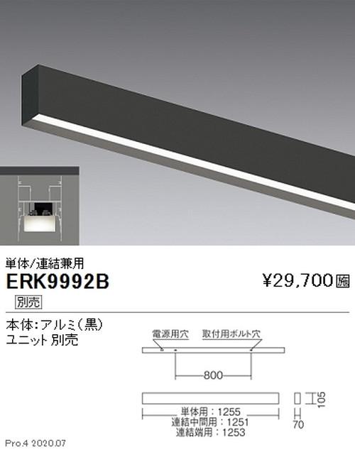 遠藤照明,調光調色,デザインベースライト,リニア50,L:1200タイプ,単体/連結兼用,ERK9992B