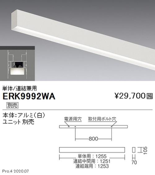 遠藤照明,調光調色,デザインベースライト,リニア50,L:1200タイプ,単体/連結兼用,ERK9992WA