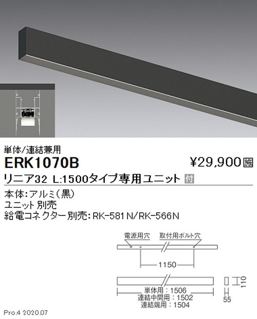 遠藤照明,調光調色,デザインベースライト,リニア32,L:1500タイプ,単体/連結兼用,ERK1070B