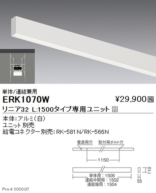 遠藤照明,調光調色,デザインベースライト,リニア32,L:1500タイプ,単体/連結兼用,ERK1070W