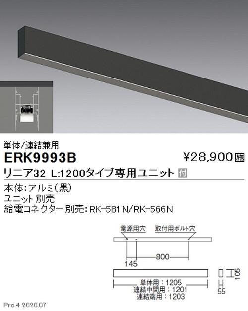 遠藤照明,調光調色,デザインベースライト,リニア32,L:1200タイプ,単体/連結兼用,ERK9993B