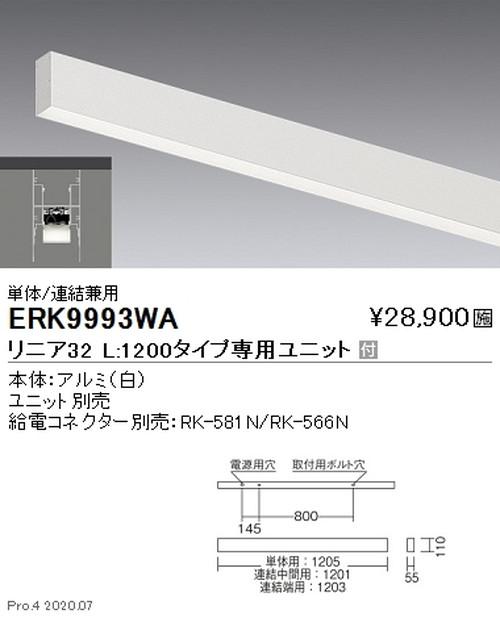 遠藤照明,調光調色,デザインベースライト,リニア32,L:1200タイプ,単体/連結兼用,ERK9993WA