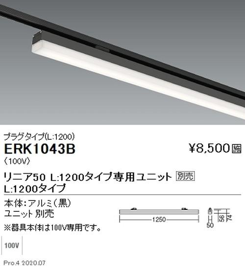 遠藤照明,調光調色,デザインベースライト,プラグタイプ,リニア50,L:1200タイプ,ERK1043B