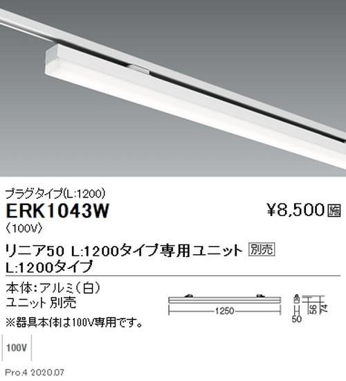 遠藤照明,調光調色,デザインベースライト,プラグタイプ,リニア50,L:1200タイプ,ERK1043W