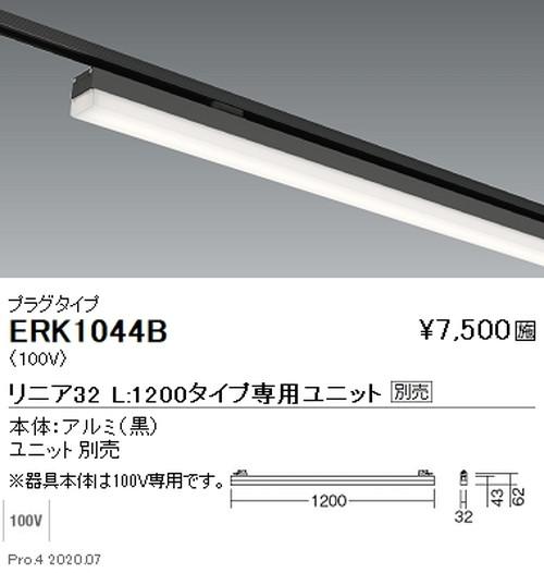 遠藤照明,調光調色,デザインベースライト,プラグタイプ,リニア32,L:1200タイプ,ERK1044B
